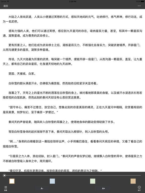 太古神王:净无痕著玄幻魔法免费小说 screenshot 6