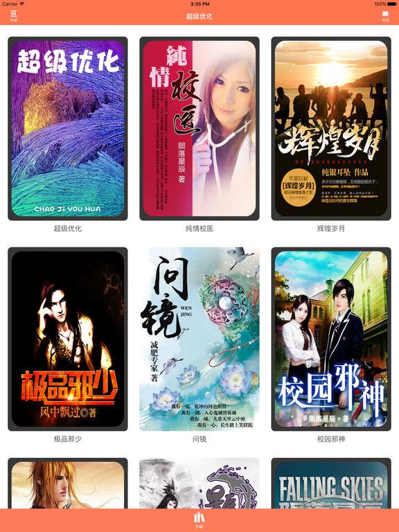 超级优化—热门玄幻小说,免费阅读 screenshot 4