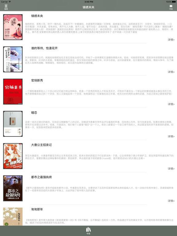 锦绣未央:亡国公主死后重生霸气复仇! screenshot 4