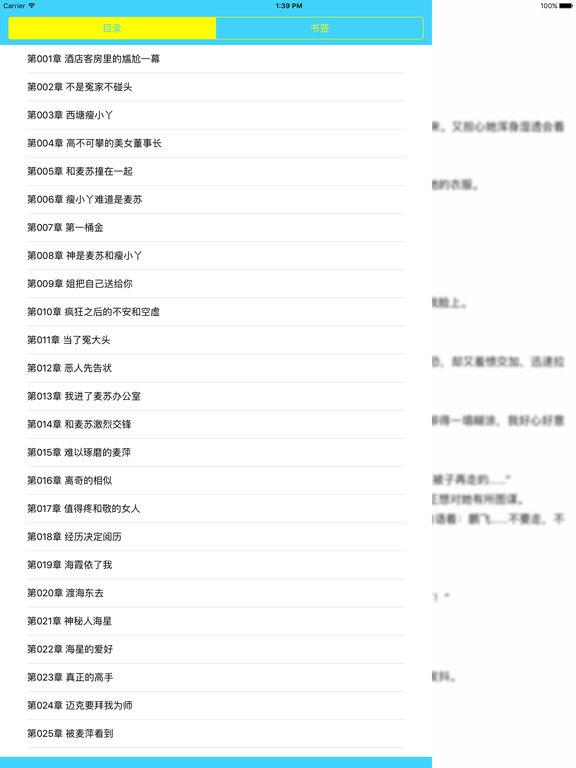 斗破利欲场:我和美女董事长 screenshot 6
