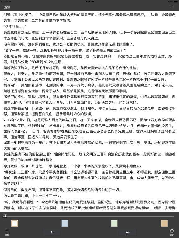 全民大穿越:经典玄幻魔法小说合集 screenshot 6