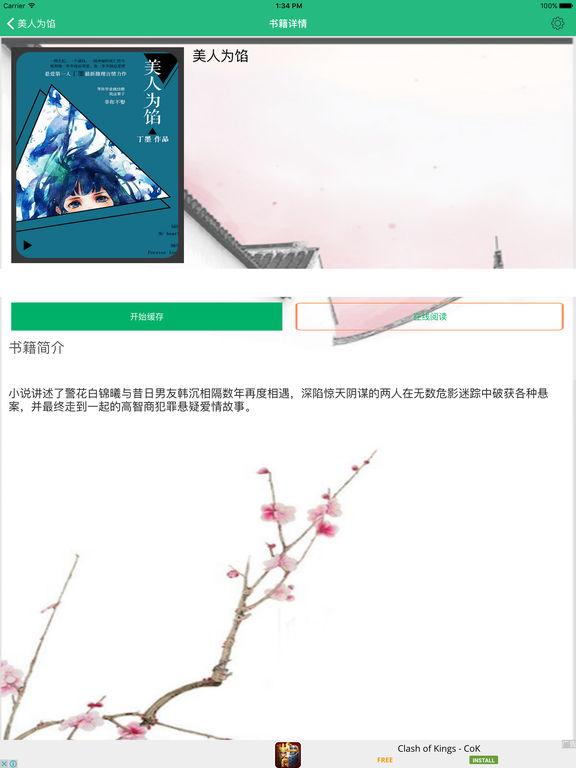 精选丁墨悬疑言情小说:美人为馅 screenshot 7