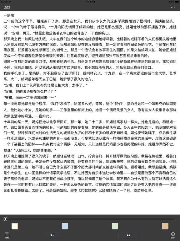 妩媚航班—笛安中短篇小说合集 screenshot 5