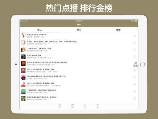 西游记评书大全 - 西游记原文真人朗读讲解点评 screenshot 8