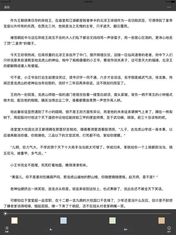 雪中悍刀行:烽火戏诸侯著玄幻仙侠小说 screenshot 6