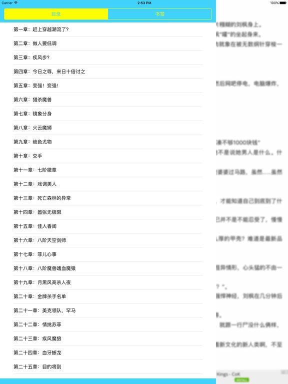 天蚕土豆作品集·大主宰等精彩小说免费阅读 screenshot 5