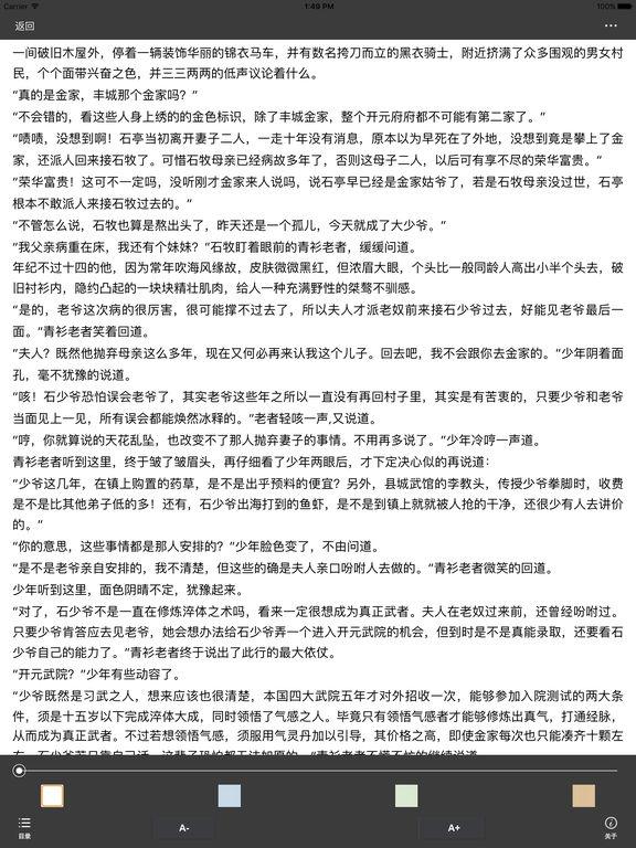 玄界之门:忘语玄幻异界大陆全集 screenshot 6