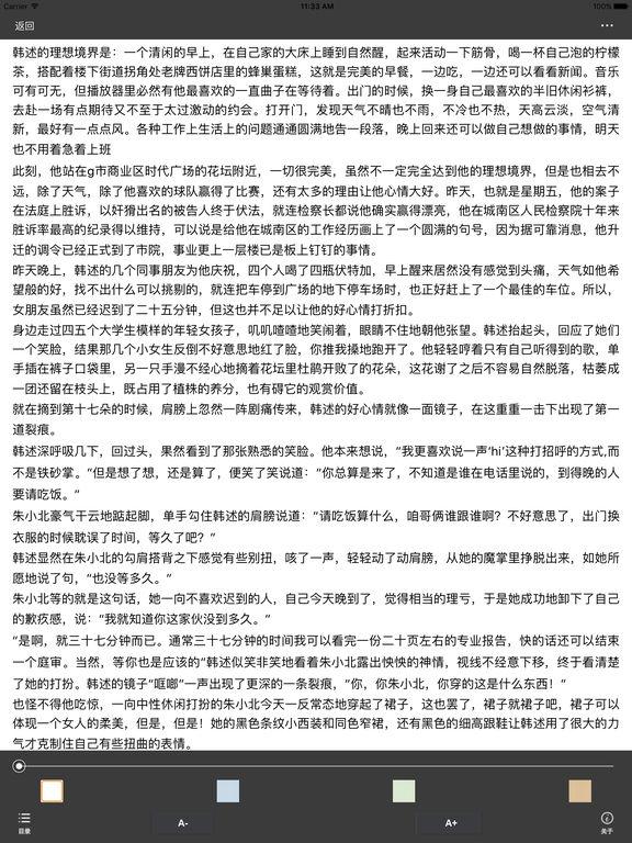 辛夷坞作品精选:令人温暖青春言情故事 screenshot 5