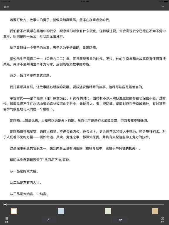 阴阳师:年度最热手游小说【漫画】 screenshot 6
