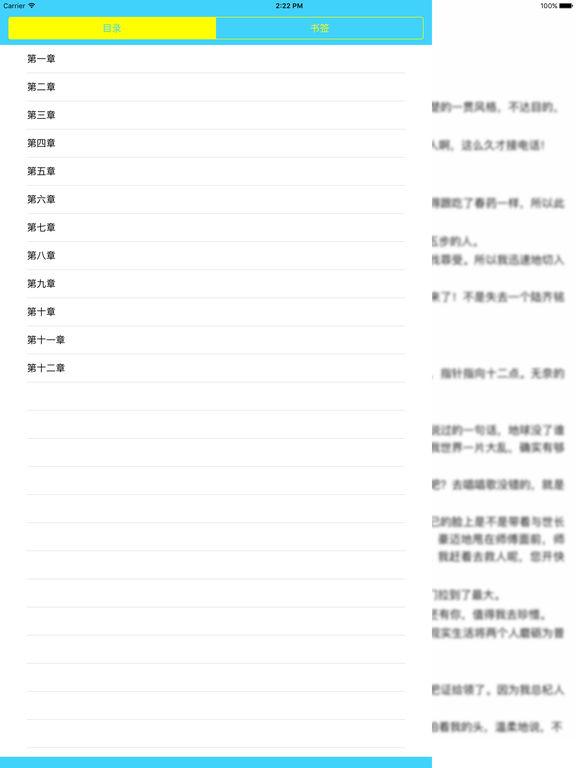 后来我们都哭了—夏七夕·校园爱情小说 screenshot 6