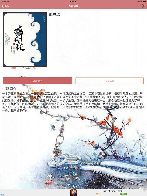 「霸气女主小说精选」人气巾帼英雄系列 screenshot 7