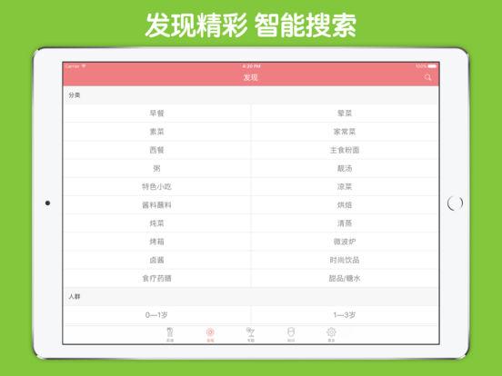孕妇营养食谱 - 孕妇饮食禁忌大全 screenshot 7