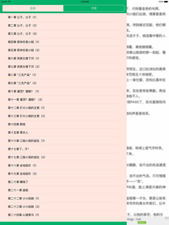 「极品家丁」人气电视剧原著小说 screenshot 9