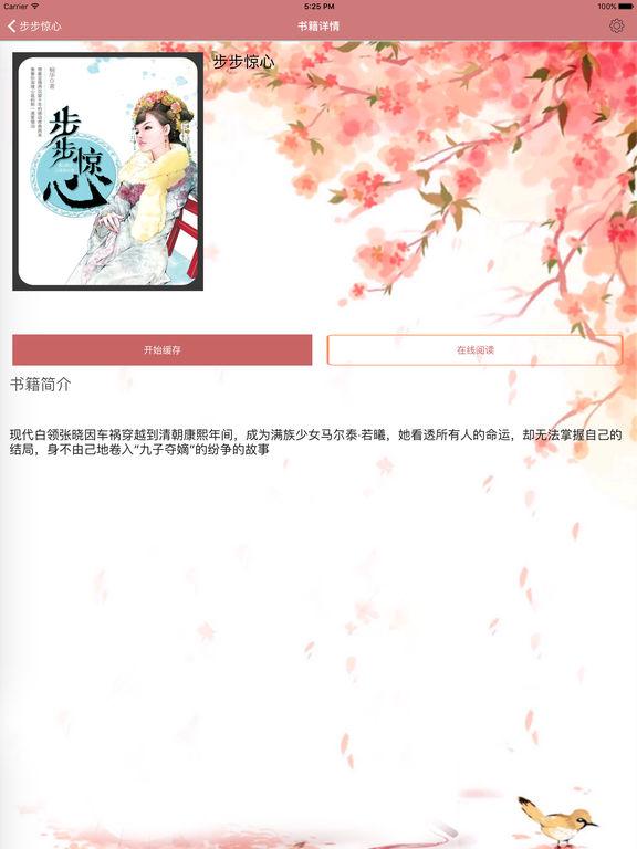 「步步惊心」经典电视剧小说作品 screenshot 7