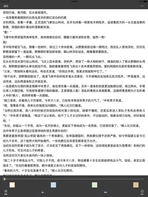 雪鹰领主:番茄小说精选免费书城 screenshot 6