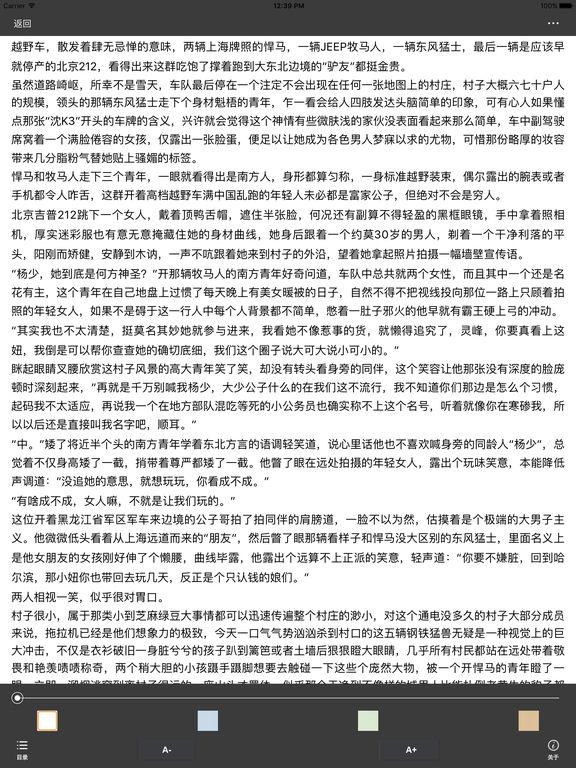 陈二狗的妖孽人生:烽火戏诸侯作品集 screenshot 6