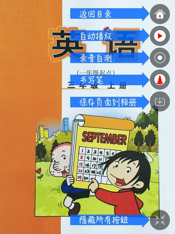 外研社版小学英语三年级上册点读课本 screenshot 6
