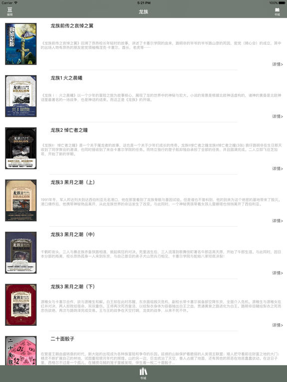 龙族:【龙族全集】 screenshot 4