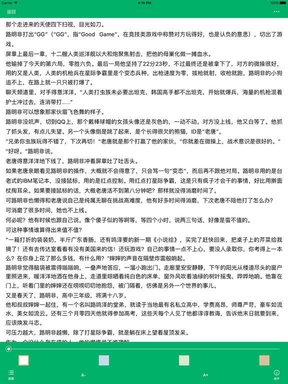 「龙族全集」江南作品精编版 screenshot 7