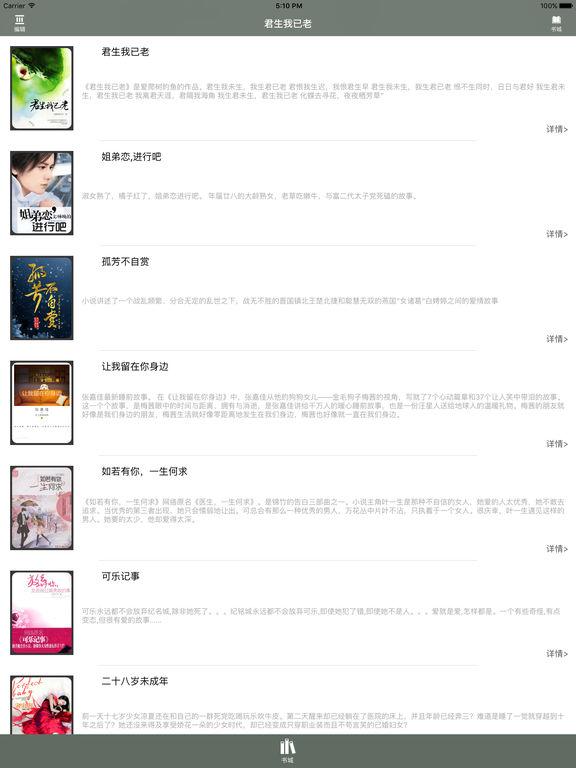 君生我已老:全网最热姐弟恋小说 screenshot 4