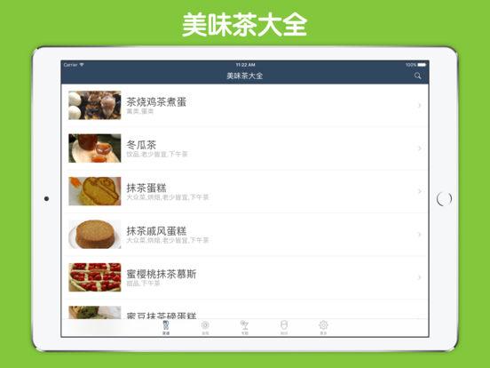 美味茶大全 - 各种茶叶的美食和饮品做法 screenshot 6