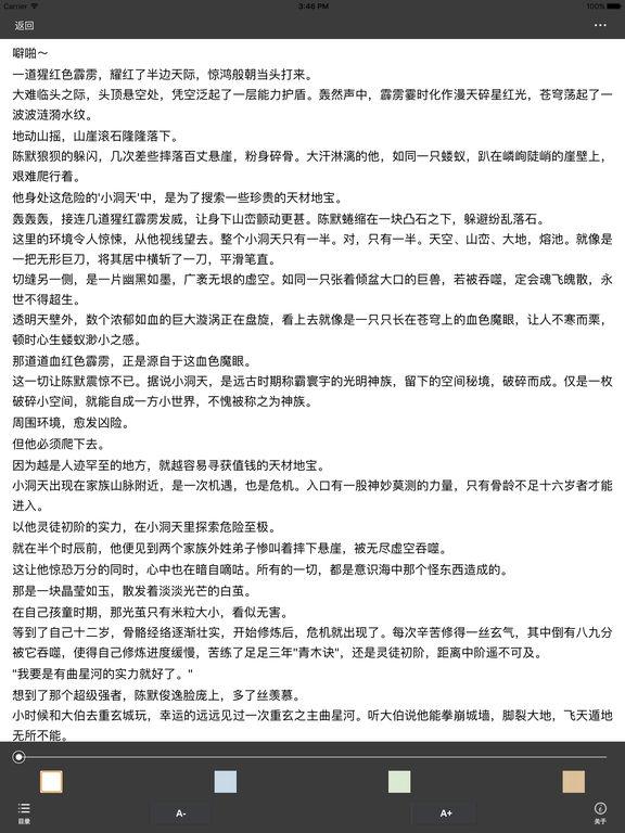 惟我神尊—傲无常作品集 screenshot 5
