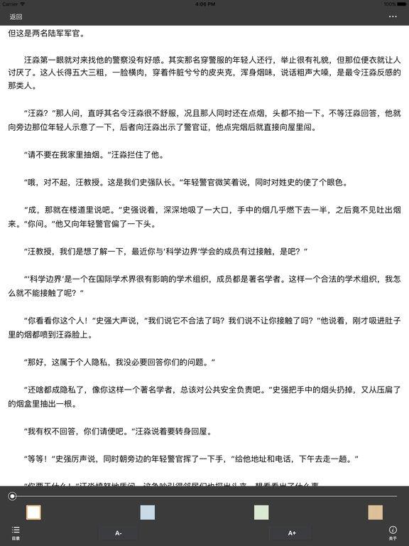 三体:刘慈欣最新科幻剧作 screenshot 6