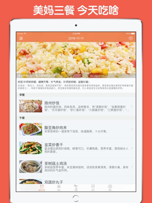 美妈三餐 screenshot 6