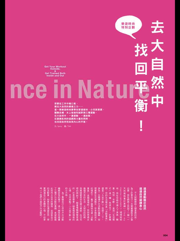 樂遊時尚 Randonnee screenshot 9