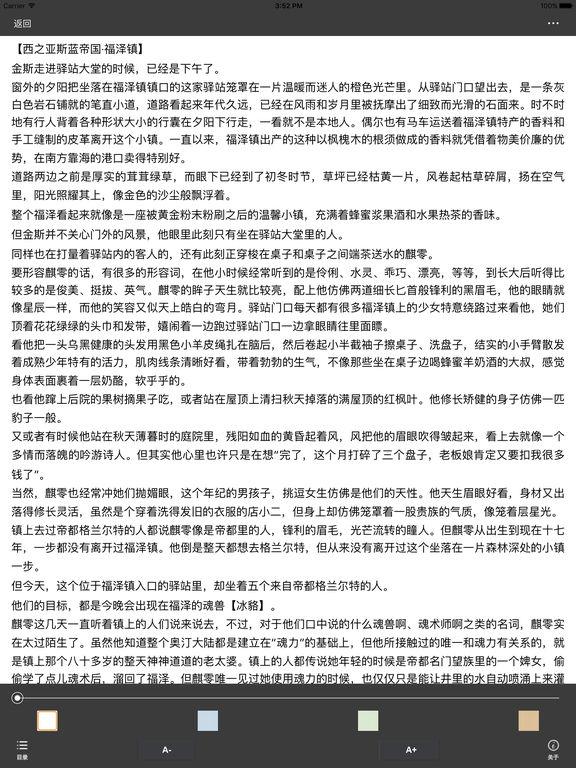 奥汀大陆的传说:临界爵迹1 screenshot 6