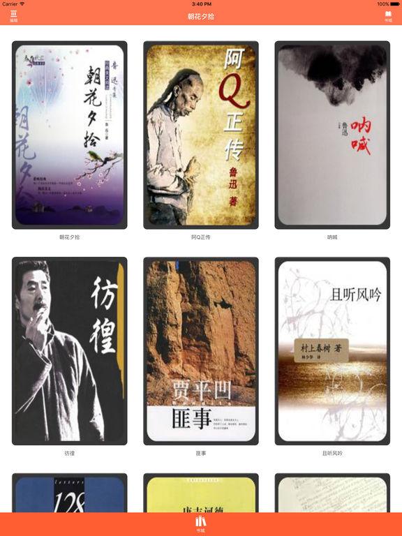朝花夕拾:鲁迅作品全集 screenshot 4