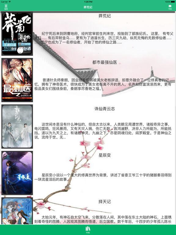 精选古典仙侠玄幻小说:莽荒纪 screenshot 5