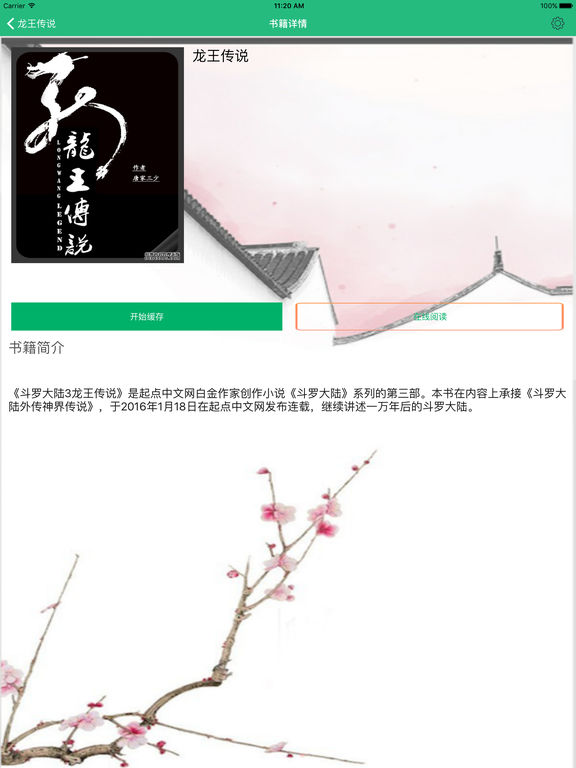 「龙王传说」唐家三少斗罗大陆系列 screenshot 7