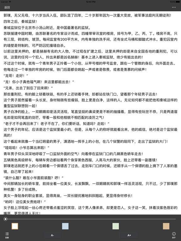 超人气都市激战类小说:超级兵王 screenshot 5