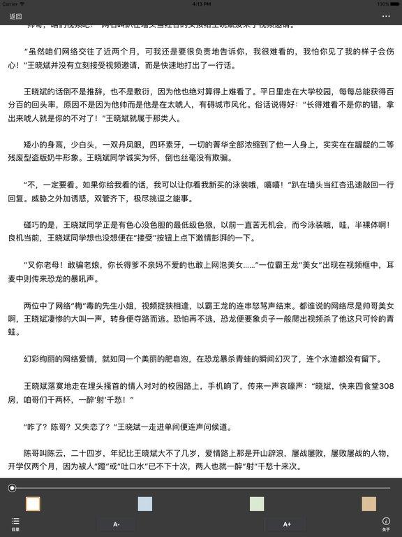 【免费小说大全】懒人追书神器 screenshot 5