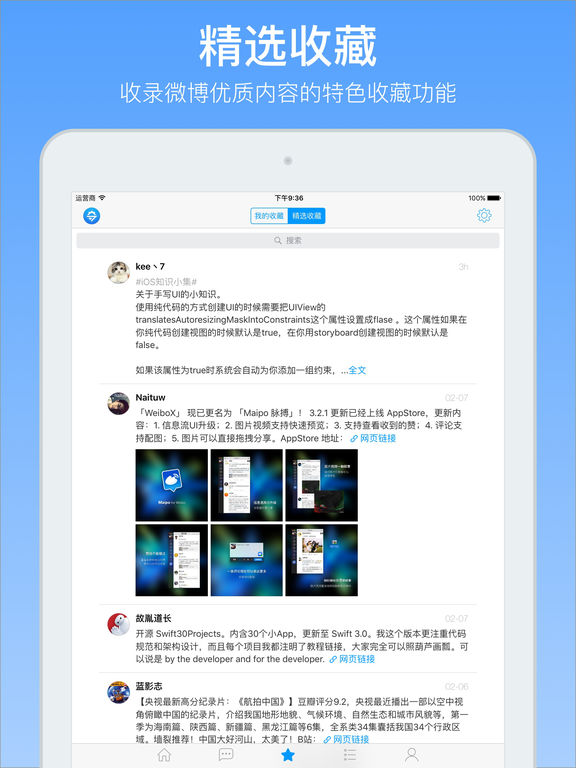itunes app for iphone 奇点 for 微博 on the app 2075