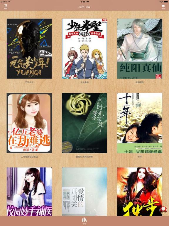 元气少年:青春校园文学第一大神荣誉出品 screenshot 4