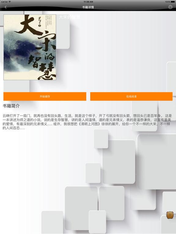 【大宋的智慧】 screenshot 6